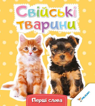 Книга Свійські тварини