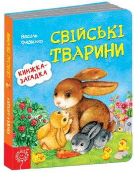Свійські тварини. Книжка-загадка - фото книги
