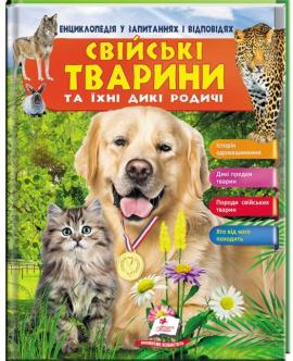 Свійські тварини та їхні дикі родичі - фото книги