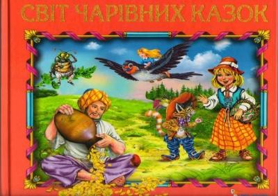 Книга Світ чарівних казок