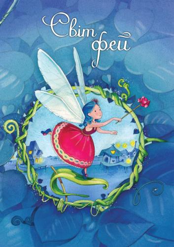 Книга Світ фей