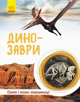 Світ і його таємниці. Динозавр - фото книги