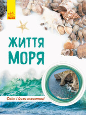 Світ і його таємниці. Життя моря. Енциклопедія - фото обкладинки книги