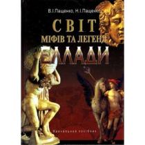 Книга Світ міфів та легенд Еллади