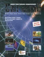 Світ науки - фото обкладинки книги