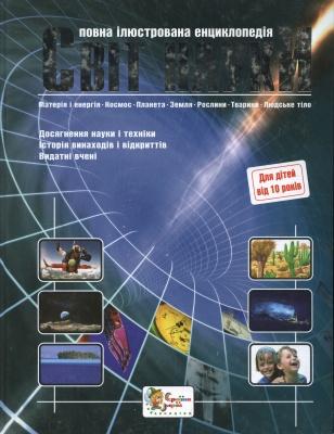 Книга Світ науки