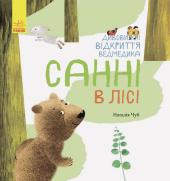 Світ навколо мене. Дивовижні відкриття ведмедика Санні в лісі - фото обкладинки книги