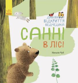 Світ навколо мене. Дивовижні відкриття ведмедика Санні в лісі - фото книги