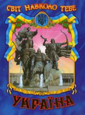 Світ навколо тебе. Україна - фото обкладинки книги