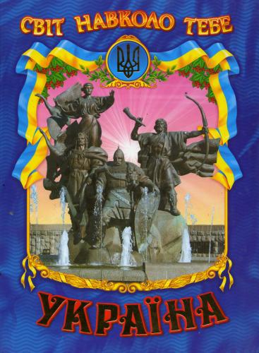 Світ навколо тебе. Україна