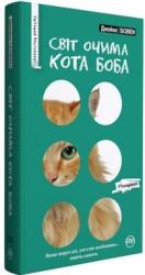 Світ очима кота Боба - фото обкладинки книги