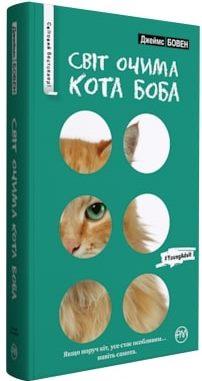 Світ очима кота Боба - фото книги
