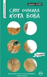 Світ очима кота Боба (м'яка обкладинка) - фото обкладинки книги