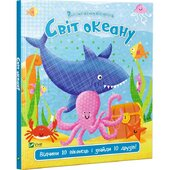 Світ океану - фото обкладинки книги