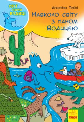 Світ пана Водиці. Навколо світу з паном Водицею - фото книги