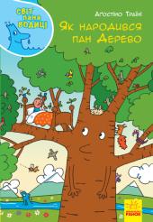 Світ пана Водиці : Як народився пан Дерево - фото обкладинки книги