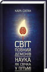 Світ, повний демонів. Наука, як свічка у пітьмі - фото обкладинки книги