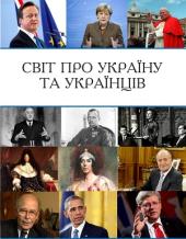 Світ про Україну та українців - фото обкладинки книги