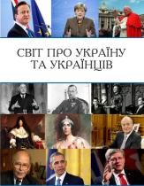 Світ про Україну та українців