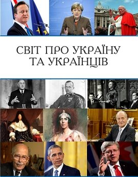 Книга Світ про Україну та українців