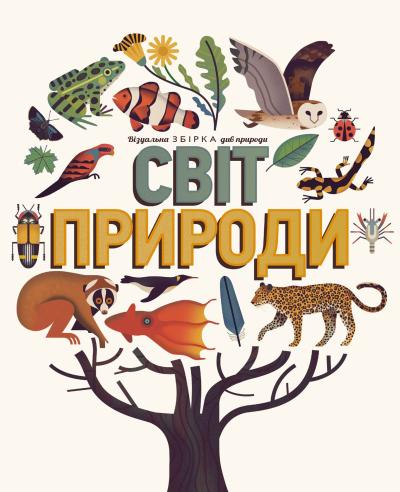 Книга Світ природи