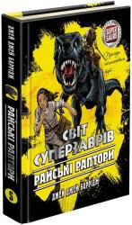 Світ суперзаврів. Книга 1. Райські раптори - фото обкладинки книги