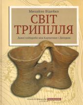 Світ Трипілля. Давні хлібороби між Карпатами і Дніпром - фото обкладинки книги