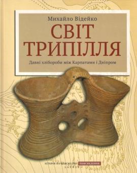 Світ Трипілля. Давні хлібороби між Карпатами і Дніпром - фото книги