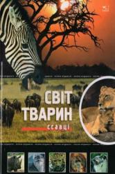 Світ тварин. Ссавці - фото обкладинки книги