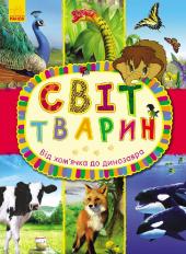 Світ тварин. Від хом'ячка до динозавра - фото обкладинки книги