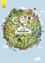 Книга Світ у 15 лабіринтах