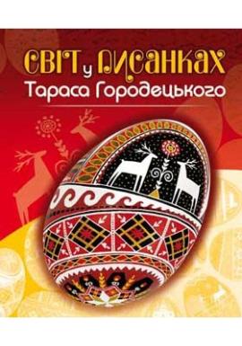 Світ у писанках Тараса Городецького - фото книги