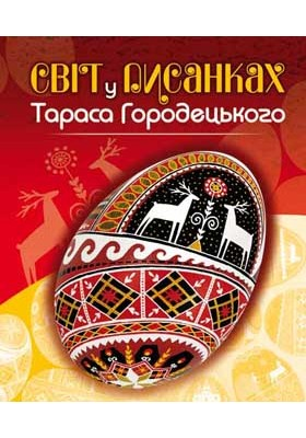 Книга Світ у писанках Тараса Городецького