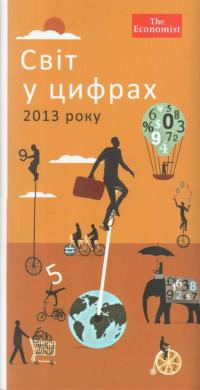 Світ у цифрах 2013 року - фото книги