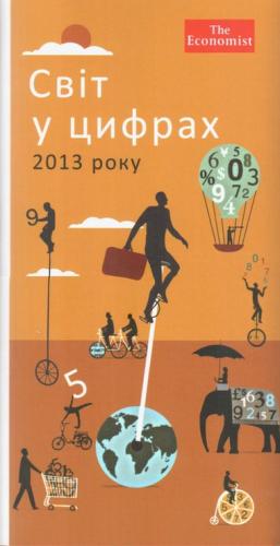Книга Світ у цифрах 2013 року