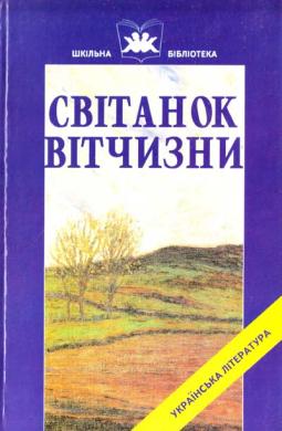 Книга Світанок Вітчизни