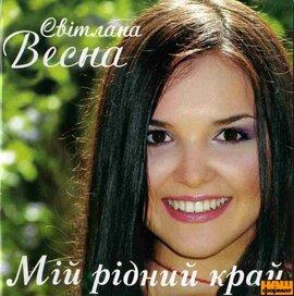 """Світлана Весна """"Мій рідний край"""" - фото книги"""