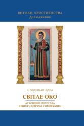 Світле око. Духовний світогляд святого Єфрема Сирійського - фото обкладинки книги
