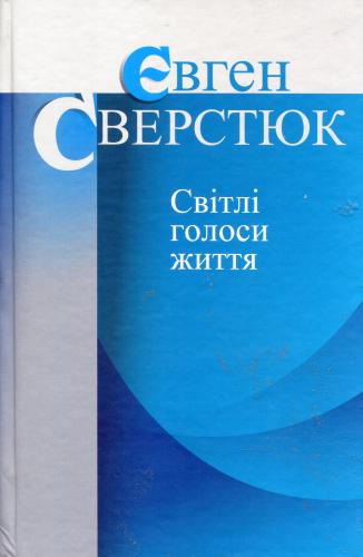 Книга Світлі голоси життя