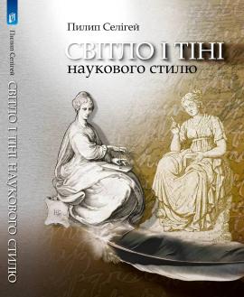 Книга Світло і тіні наукового стилю