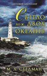 Світло між двох океанів - фото обкладинки книги