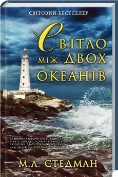 Книга Світло між двох океанів