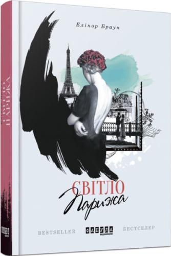 Книга Світло Парижа