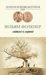 Світло в серпні - фото обкладинки книги