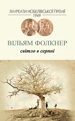 Книга Світло в серпні