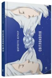 Світлокопія - фото обкладинки книги