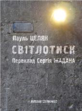 Світлотиск - фото обкладинки книги