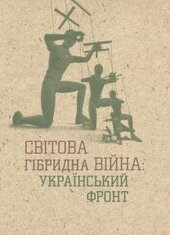 Світова гібридна війна: Український фронт - фото обкладинки книги