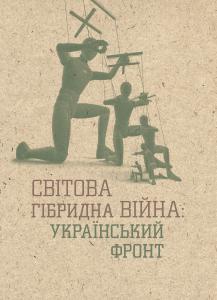 Світова гібридна війна: Український фронт - фото книги