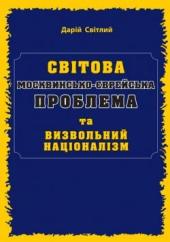 Світова москвинсько-єврейська проблема та визвольний націоналізм - фото обкладинки книги